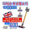 ★ Coupons price $ 60 [Dyson] Dyson v8 Absolute / UK Delivery / Free Shipping / VAT included / Secure