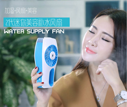 Mini handheld portable small handheld bladeless air conditioning fan USB charging beauty spray humidification cooling fan