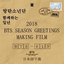 【K-POP DVD】★ BTS 2018 SEASON GREETING ★ MAKING FILM ★ 【日本語字幕あり】★【防弾少年団】