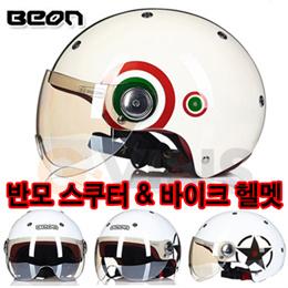 BEON  반모 오픈페이스 스쿠터 n 바이크 모터싸이클 헬멧 안티포그