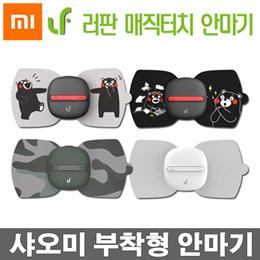 Xiaomi LF Portable Electrical Stimulator Massager Stickers Full Body Magic Massage Therapy Relax