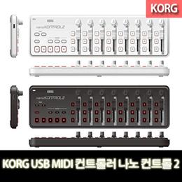 [일본직구] KORG USB MIDI 컨트롤러 나노 컨트롤 2 / 정품 / KORG / 미개봉신품 / 인기상품 / 구매대행 / 일본구매대행 / 주문폭주!
