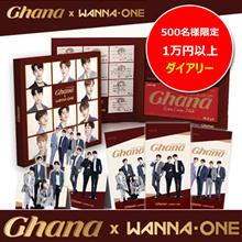 [Wanna one]ガーナチョコレート3種構成 500名様限定!1万円以上お買い上げになった方へ<ガーナxWanna One2018>ダイアリーをプレゼント!