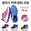 ★006  한정입고★휠리스 WHEELYS 바퀴달린 신발/운동화 휠신발 롤러슈즈/아동신발/LED 신발/키즈 운동화