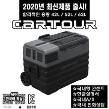 2020 latest product Cartour-Alpicool NX model / Korean manual / KC certification / Domestic outlet / Korean App / Domestic AS center / Alpicool Alpicool refrigerator upgrade NX /