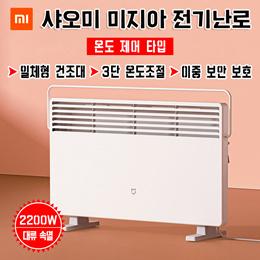 【샤오미】 전기난로 / 전기히터 /  스마트 버전  APP연동 방수 온풍기 전기히터미