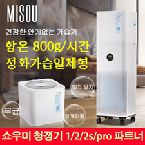 Misou mistless humidifier home mute large-capacity bedroom home air purification humidifier one millet purifier good partner aseptic / no fog / noise reduction / dust