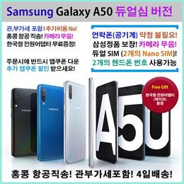 삼성 갤럭시 A50 해외판 듀얼심버전/ Samsung Galaxy A50 / 언락폰(공기계) / 관부가세 포함 / 홍콩직송 / 4일 배송