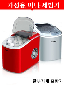 Mini ice machine for household use / Portable small ice 15Kg / Including tax / free shipping
