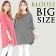 [7 JAN] New Collection - Women Blouse Big Size - Plus Size - Best Seller - Baju wanita - kemeja wani