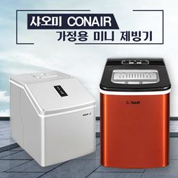 CONAIR制冰机