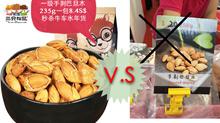 roasted nuts: amond batam Prunus dulcis (235g)