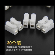 Terminal block / universal quick terminal block wire connector LED lamp 2-position wire butt joint p