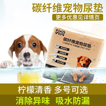 Dog diapers dog thickened pad charcoal of diapers dog housebreaking pad sterilization and deodorizat
