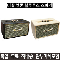 ★ Cream Lowest Price ★ Coupon Cream $ 172 / Black $ 162 - Next Business Day Shipping ★ Marshall Achton Bluetooth Speaker / Acton / Bluetooth Speaker /