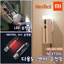 Xiaomi NEXTOOL LED Flashlight / 2000 lumens / 380 meters long shot / 140 hours long lasting / Type-C direct charge / 5000mah battery capacity /