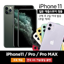 Genuine Apple Store in Osaka, Japan iPhone11, Pro, Pro MAX * Delivery within 2 days after purchaseOK *