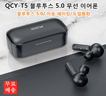 QCY-T5 QCY-T3 Bluetooth 5.0 Wireless Earphone / Auto Pairing / Dual Call / 5.0 Bluetooth / Earphone / Tax-included / Free Shipping