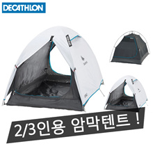 [Dekatron] Quetzhawn tent for 2-3 people / Outdoor camping necessities / Waterproof windshield / Dual tent / Mosquito intrusion prevention