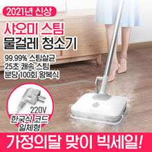 Xiaomi steam mop cleaner S260 4th generation / KC certified Korean code integrated / 1000 vibrations per minute / Free shipping / No extra charge