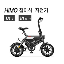 HIMO electric assist bicycle