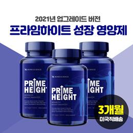★리뷰이벤트★Prime Height 프라임하이트 성장영양제 3개월분