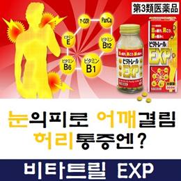 [건강 종합비타민] 비타트릴EXP 270정 / 360정 / 아리나민EX플러스와 동일처방 / 눈의피로 / 어깨결림 / 요통/ 전신피로 / 힘안나는일상엔 종합비타민 비타트릴