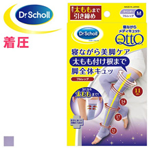 Dr. Scholl Open Toe Full Leg Compression Stockings (For Sleeping Made in Japan)(A99601374)