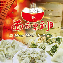 Qoo10 Promotion!!!3 Packet for $17.8 !!!FREE delivery 、Free Cooler Bag、  1KG(42) Pieces Dumplings、水饺