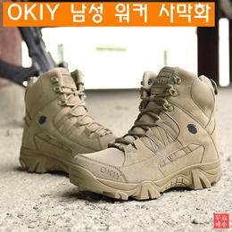 OKIY 남성 워커 사막화 전투화 군화 작전화 등산화 소가죽 / 무료배송