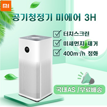 [Global Version] Xiaomi Air Purifier 3H / Mi Air 3 / Touch Screen / Voice Control / 400m³ / h Purification / Domestic 6 Months AS / Free Shipping