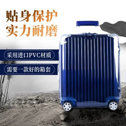 RIMOWA Cover/Rimowa Luggage Cover/Plastic Transparent Cover/TrolleyTransparent Waterproof Case