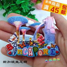 Singapore merlion trip Fridge Magnet sticker fashion novelty gifts creative decor colle