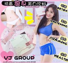 4 FREE 1(5x20g) TREMELLA DX SLIMMING+DETOX+WHITENING ENZYME DRINK (日本瘦身+排毒+美白酵素)