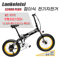 lankeleisi Electric bicycle