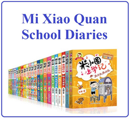 Hilarious School Diaries 米小圈/姜小牙上学记*Simplified Chinese HYPY *age 8-12