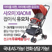 ★ Free Shipping! Xiao Mi folding stroller / 7 ~ 36 months use / waterproof / one hand foldable / 5.4KG ultra light / maximum load 15KG /