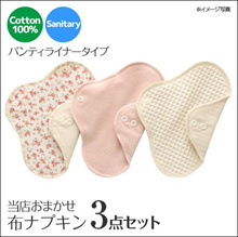 Sweet Cotton Pure Cotton Panty Liner 3-Piece Set(SWEETSET)