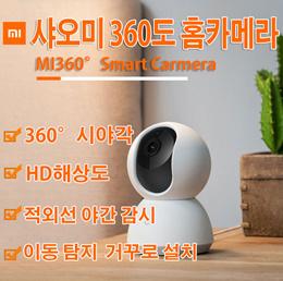 익일발송 샤오미 홈카메라/샤오미 정품 360° 웹캠 / IP카메라 / 홈CCTV 1080P