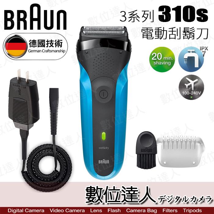【數位達人】BRAUN 德國百靈 310s 三刀頭 電動刮鬍刀 / 全機水洗 國際電壓 快速充電