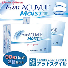 [Qoo10 opening at Memorial style pack] 2 boxes 90 pieces One Day Acuvue Moist set [medical equipment (disposable contact lenses) the 1st disposable contact]