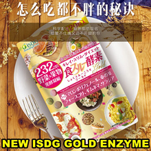 NEW ISDG GOLD ENZYME! ♦ AUTHORISED SELLER ♥ ISDG JAPAN NO.1 ENZYME SLIMMING/DETOX/FATBURN ♥
