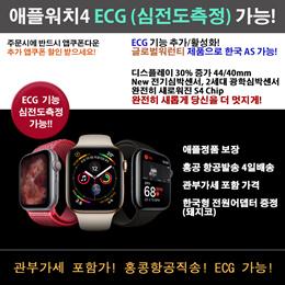 애플워치 4 Apple Watch Series 4 / 국내AS 가능 / 홍콩항공직송 / 4일배송 / 애플정품 / ECG 기능