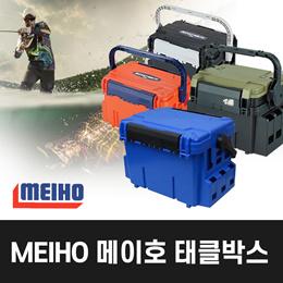 메이호 MEIHO 낚시 태클박스 로드스탠드 모음