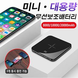 迷你20000mAh充电宝便携超薄苹果无线充电宝