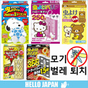 Fumakilla Limited insect repellent for the barrier Hello Kitty 250 days Bapona Snoopy insect repellent net W 260 days