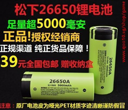 Import industrial version of the Panasonic 26650 lithium-ion battery 5000MAH battery laser pointer m