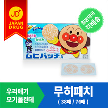 【Class III drugs】 【Muhi Patch: 38 sheets 76 sheets】 Anpanman's illustration entrance stops, type to paste