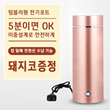 Travel Electric Hot Water Cup/Portable Kettle/Small Volume Mini Electric Kettle