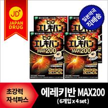 Erekiban MAX 200 [6 pieces x4set] super-strong magnetic PAS / extreme stiffness / shoulder pain / muscle pain
